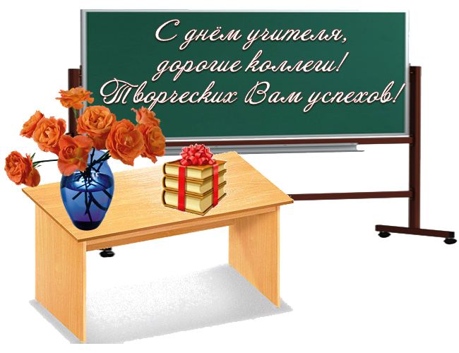 Поздравление коллегу с днём учителя